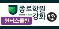 강화종로기숙학원 커미션 4,900원